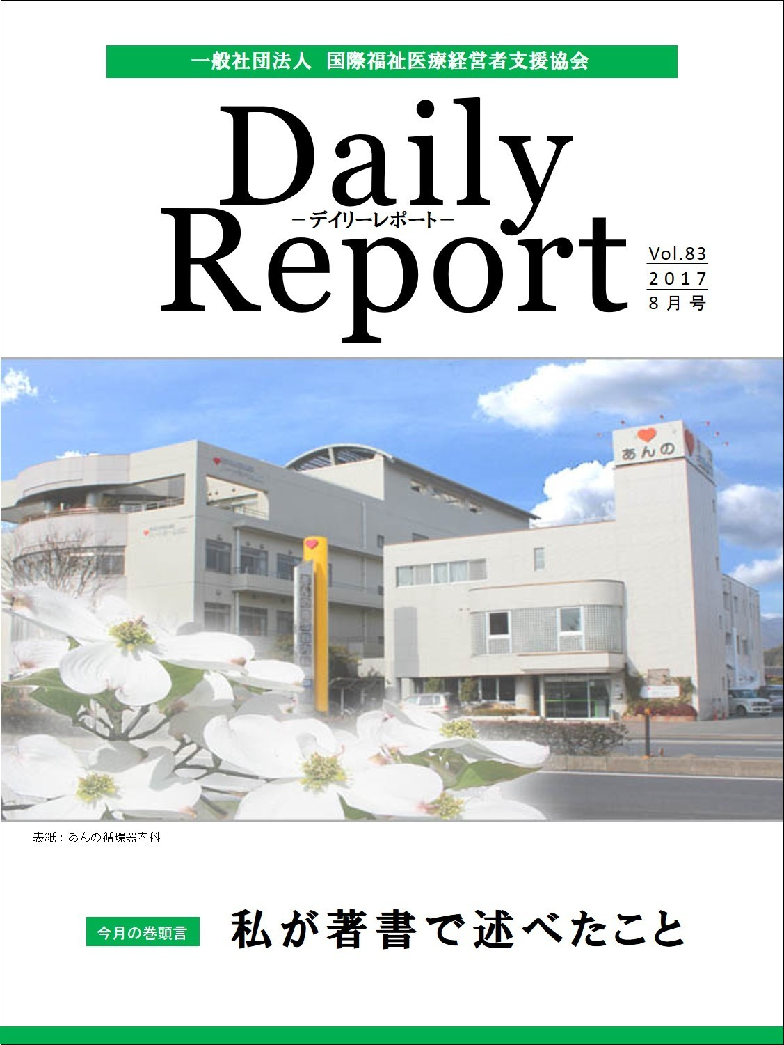 DailyReport